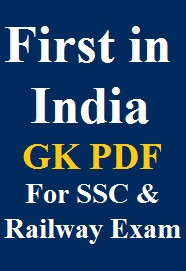 first-in-india-gk-pdf-for-ssc-and-railway-exams
